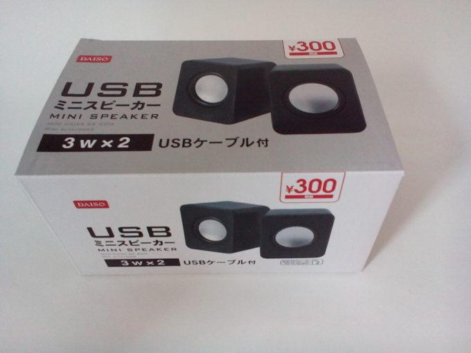ダイソー300円スピーカー