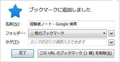 Firefoxのブックマークのデフォルトの保存場所02