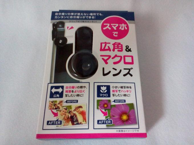 100円マクロレンズ