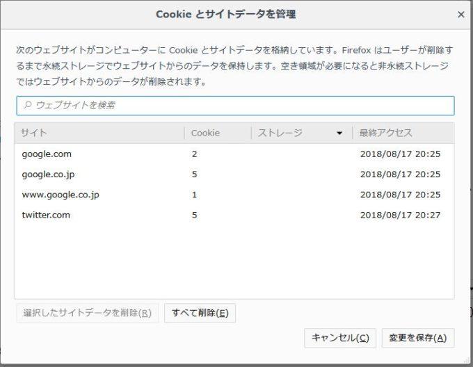 Firefox 60以降でのCookie管理画面