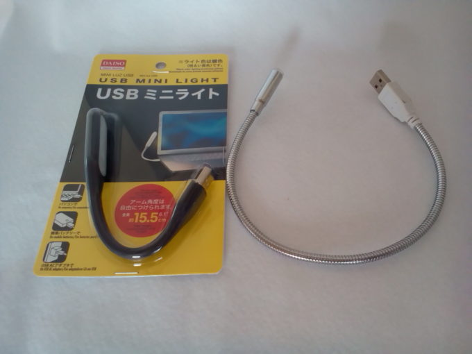 USBミニライト