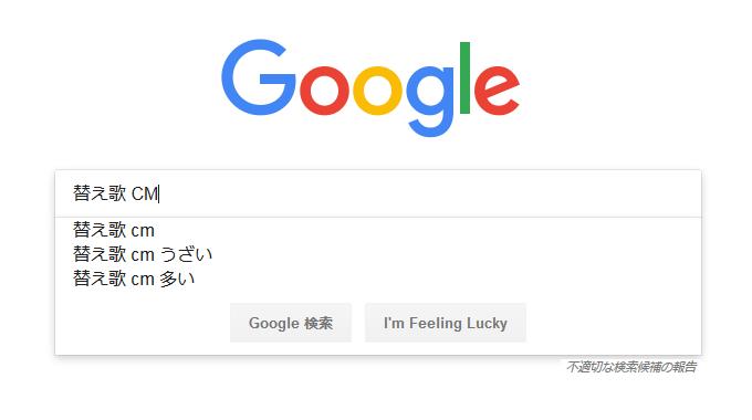 グーグルのサジェスト機能