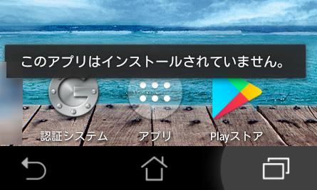 Google Playストアが消えた