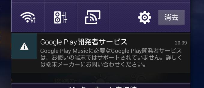 Google Play開発者サービスのエラー