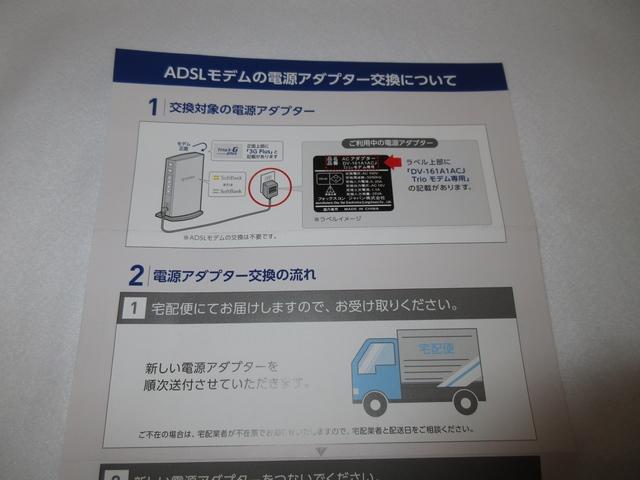 ADSLモデムの電源アダプター交換のお願い