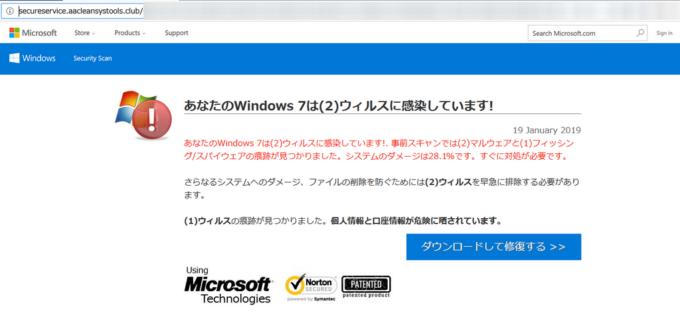 偽のウイルス感染警告画面