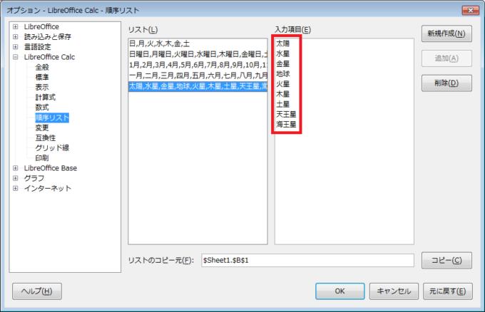 LibreOffice Calcの順序リストに入力