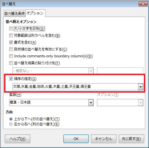 LibreOffice Calcの並べ替えのオプション