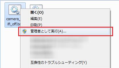バッチファイルの実行
