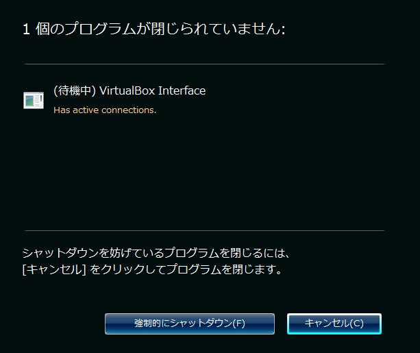 VirtualBoxが動作中なのでシャットダウン出来ない