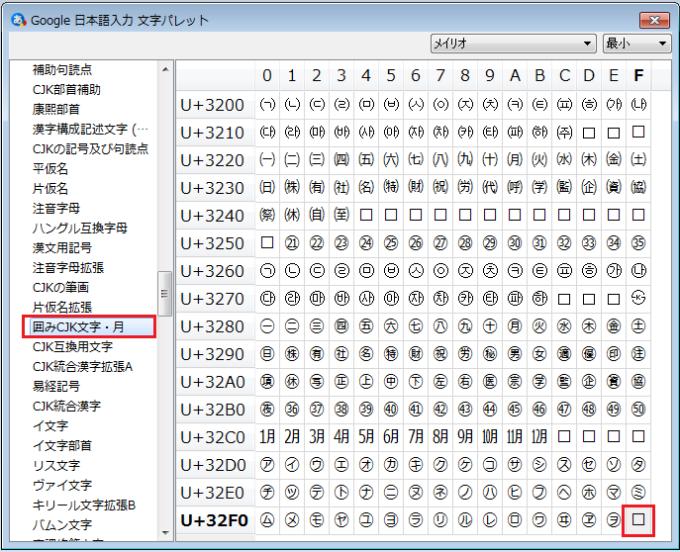 Google日本語入力の文字パレットでU+32FFの部分を確認する