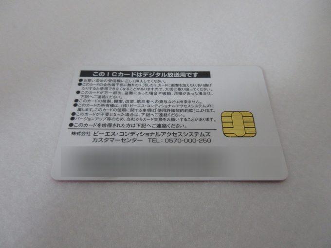 買い替え cas カード b テレビ