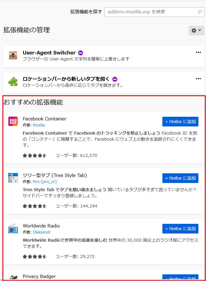Firefoxのおすすめ拡張機能
