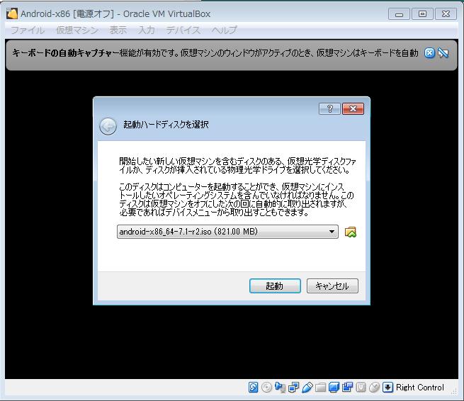 VirtualBoxにAndroid-x86をインストールする