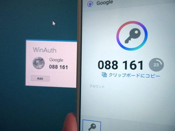 IIJ SmartKeyのバックアップをPC上のWinAuthに作成する