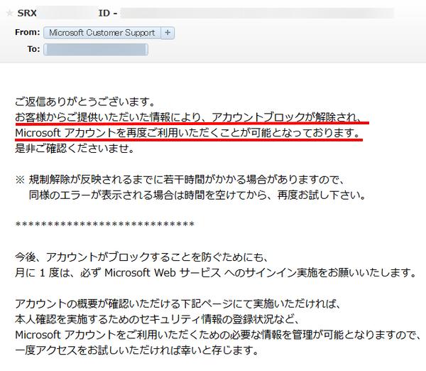 マイクロソフト アカウント ロック 解除 マイクロソフトアカウント ロックの解除