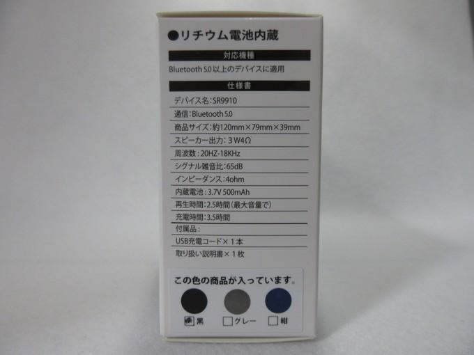 ダイソー500円Bluetoothスピーカー