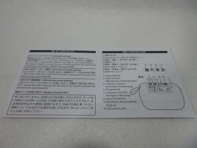 ダイソー500円Bluetoothスピーカーの説明書