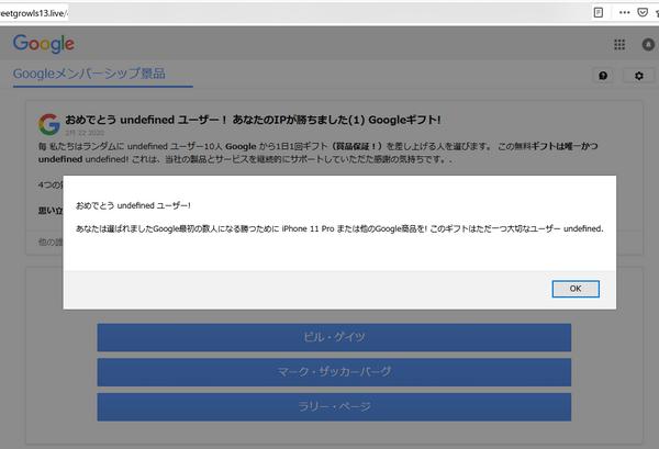 突然表示される「おめでとう undefined ユーザー! あなたのIPが勝ちました」は詐欺サイト