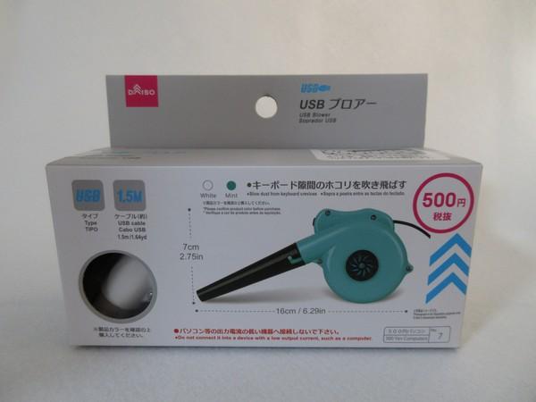 ダイソー500円USBブロアー