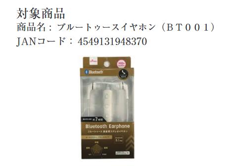 ダイソーのBluetoothイヤホン充電中に異常発熱の恐れで自主回収