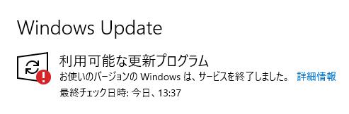 Windows10バージョン20H2へアップデート
